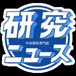 木村健調教師が誕生!