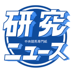 「2017 IWATE KEIBA AWARDS」授賞式・祝賀会