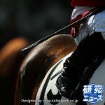 次走の狙い馬(12月9日 栗東組)
