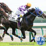 次走の狙い馬(7月9日 栗東組)