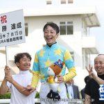 武士沢騎手がJRA通算300勝