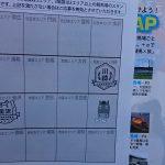 旅うまチャレンジスタンプラリー(川崎)前編