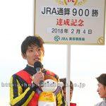浜中俊騎手 JRA通算900勝達成!