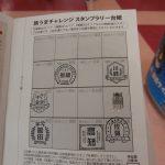 旅うまチャレンジスタンプラリー(船橋編)