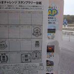 旅うまチャレンジスタンプラリー高知(前編)