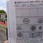 旅うまチャレンジスタンプラリー(名古屋編)