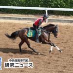 今野光成 9月22日の推奨馬