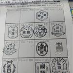 旅うまチャレンジスタンプラリー(浦和編)